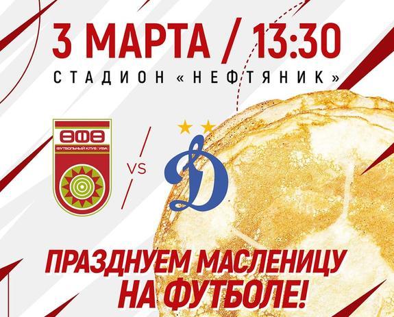 ФК «УФА»: В случае поражения вернем болельщикам деньги за билеты