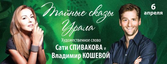Сказы Бажова представят Сати Спивакова и Владимир Кошевой.
