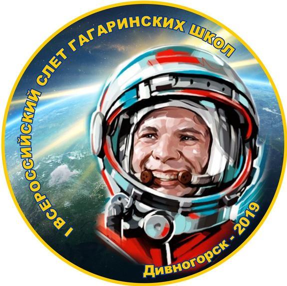 I Всероссийский слёт Гагаринских школ очно-заочного формата