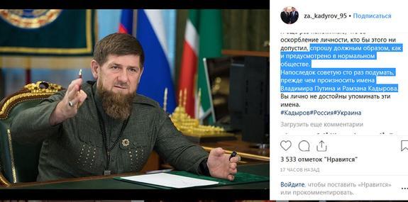 Кадыров с угрозами Порошенко вызвал переполох на Украине