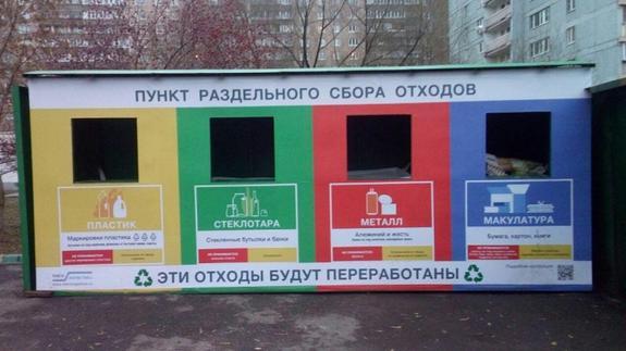 В Басманном районе Москвы стартовал проект раздельного сбора мусора при поддержке общественников
