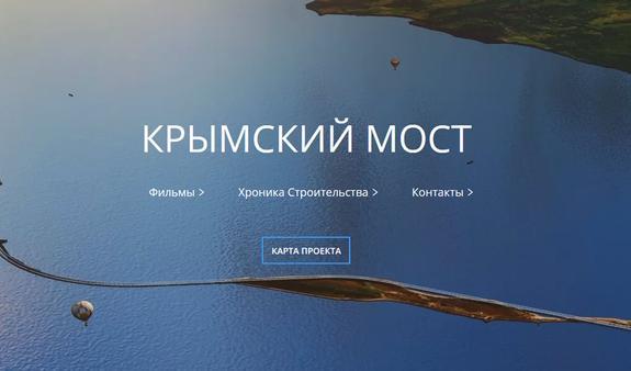 Что умолчали в отчете о работе Крымского моста