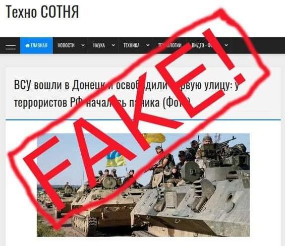 Новость о вхождении ВСУ в Донецк оказалась фейком