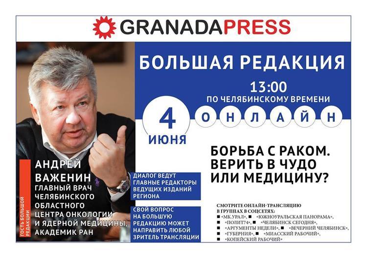 Андрей Важенин расскажет журналистам о борьбе с раком