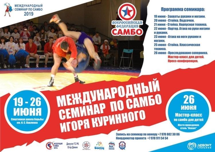 Иностранцы едут в Крым на семинар по самбо