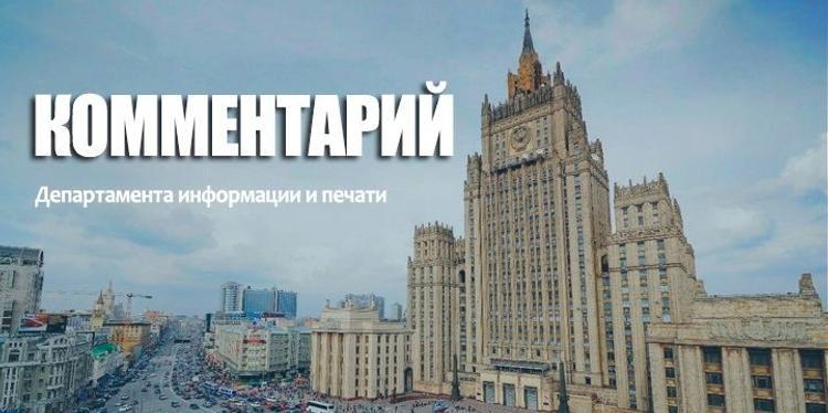 МИД РФ сделал заявление по  ситуации  в Молдавии