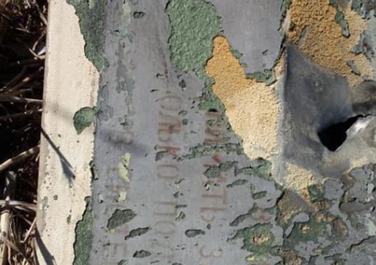 На Кипре назвали неопознанный объект российской ракетой