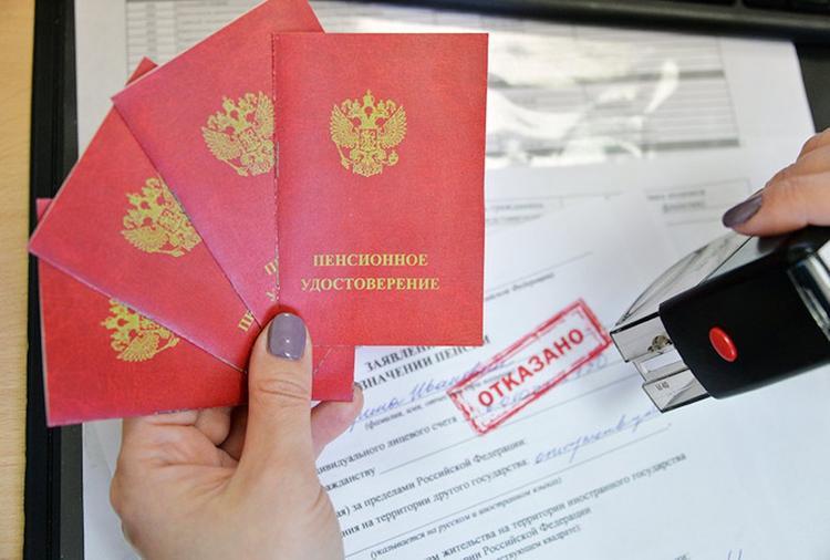 Тысячам  россиян в прошлом году отказали в пенсии из-за  стажа