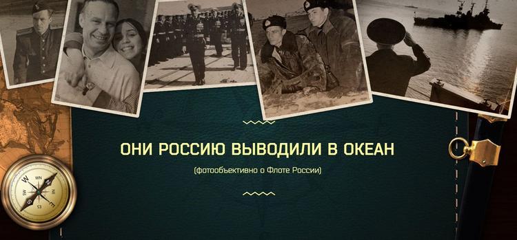 Минобороны России ко Дню ВМФ опубликовало архивные  фотографии известных российских флотоводцев