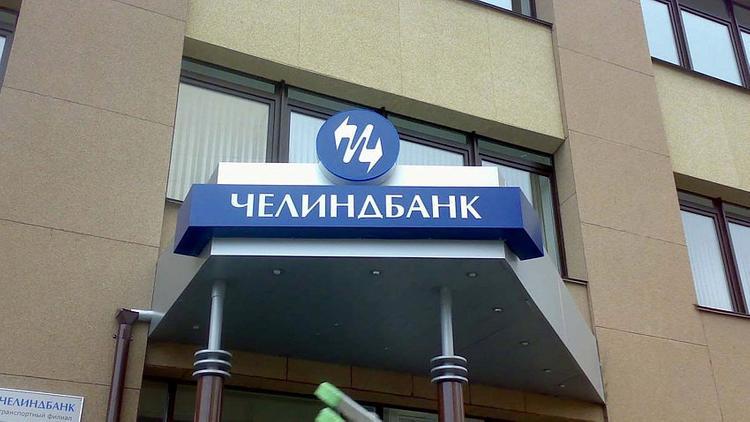 Челиндбанк сохраняет уверенные позиции в топ-100 банков России