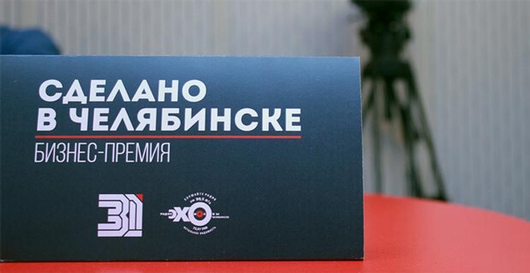 Радиостанция «Челябинское эхо» завершает прием заявок на соискание бизнес-премии