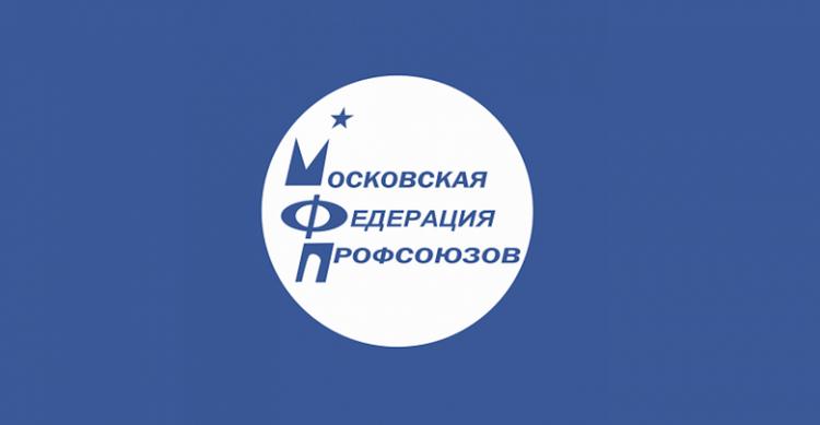 Федерация профсоюзов зовет москвичей на выборы в Мосгордуму через смс