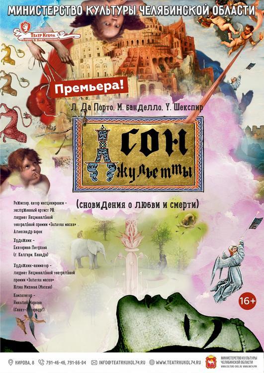 Челябинский театр кукол представит новую версию «Ромео и Джульетты»