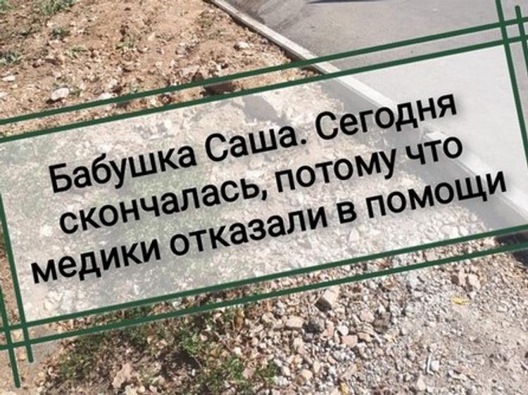 В Севастополе женщина умерла в нескольких метрах от больницы