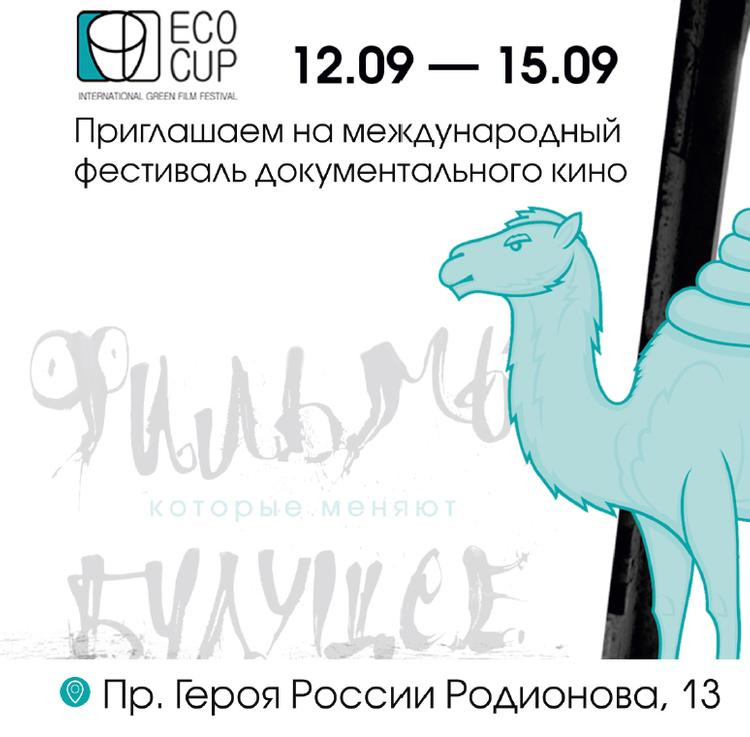 В Челябинске пройдёт международный кинофестиваль ECOCUP