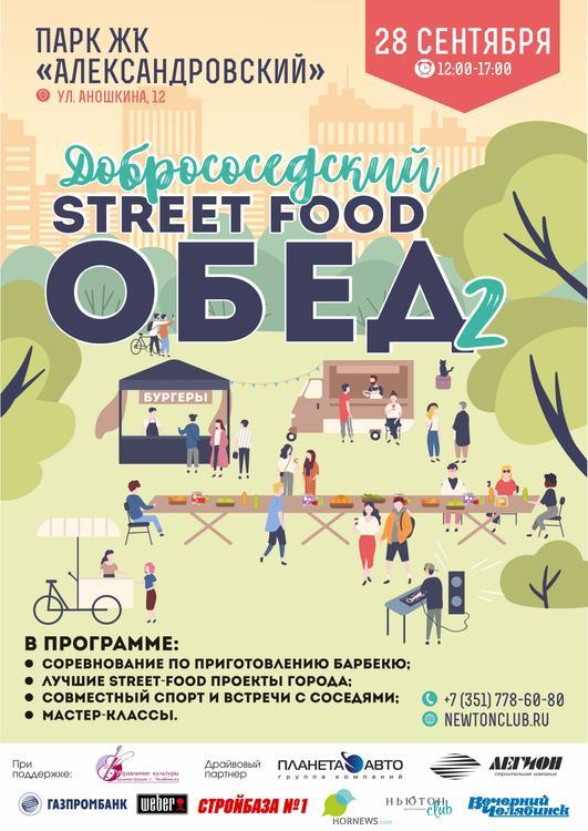 В Челябинске состоится второй добрососедский street food обед