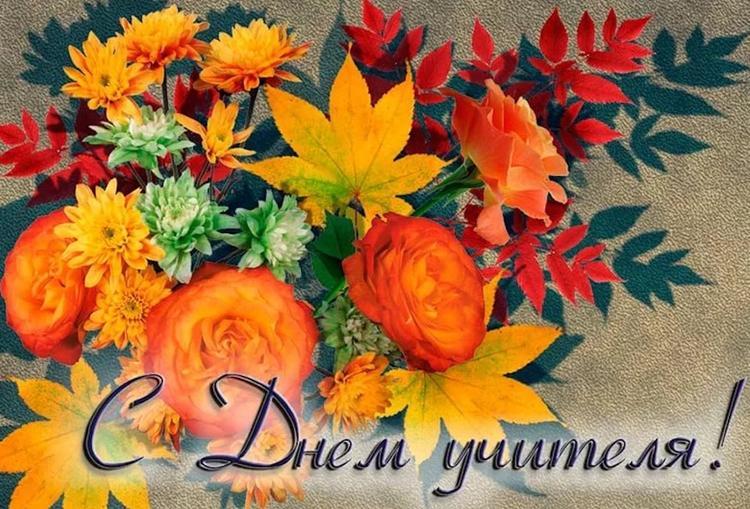 5 октября - День учителя. Оригинальные идеи для поздравления