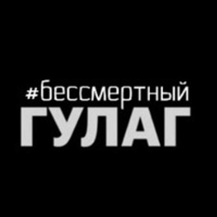 """Оппозиции не согласовали проведение шествия """"Бессмертный ГУЛАГ"""""""