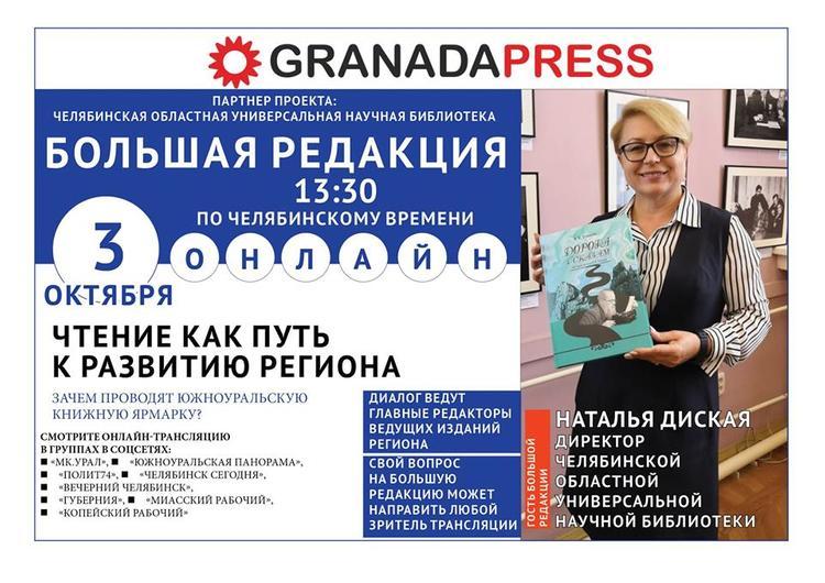 В Челябинске обсудят роль библиотек в современном обществе