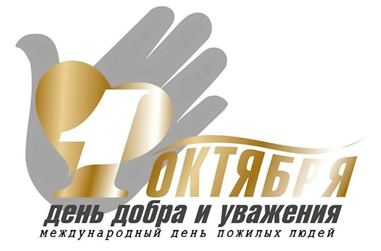 Международный день пожилых людей — 1 октября!