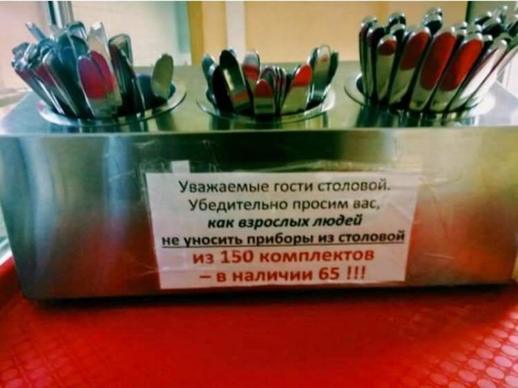 Депутаты Госдумы воруют ложки из столовой?