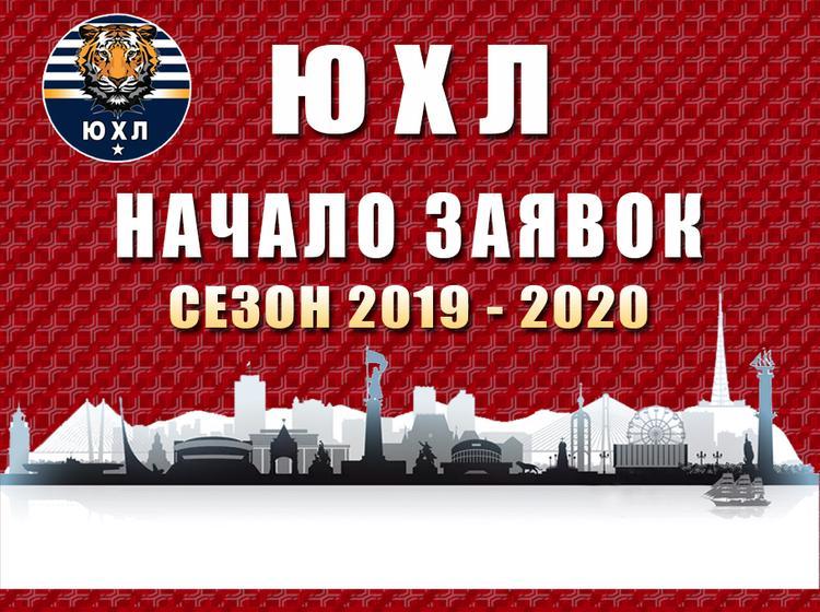 Юношеская Хоккейная Лига Приморского края открывает свой Юбилейный сезон