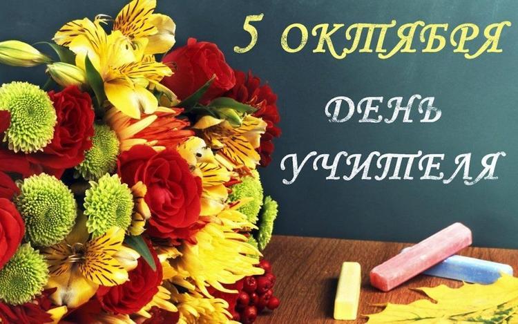 День учителя: как появился международный праздник педагогов