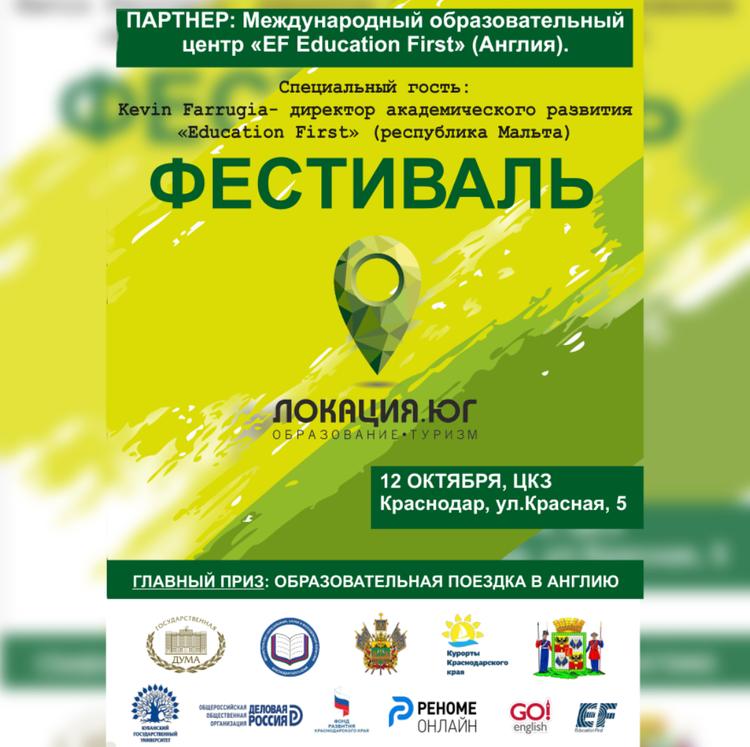Международный образовательно - туристический фестиваль «ЛОКАЦИЯ.ЮГ»