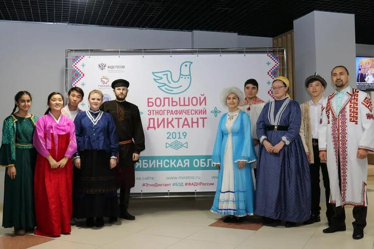 Челябинцы присоединились к Большому этнографическому диктанту