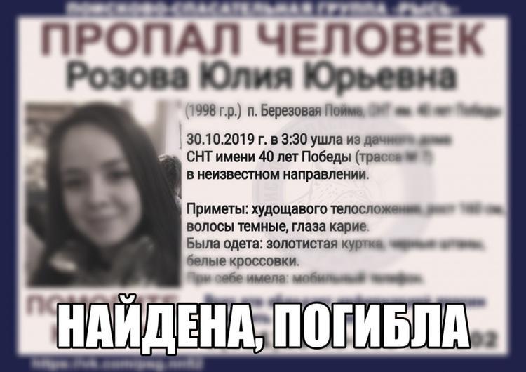 Пропавшая под Нижним Новгородом 21-летняя Юлия Розова  найдена мертвой