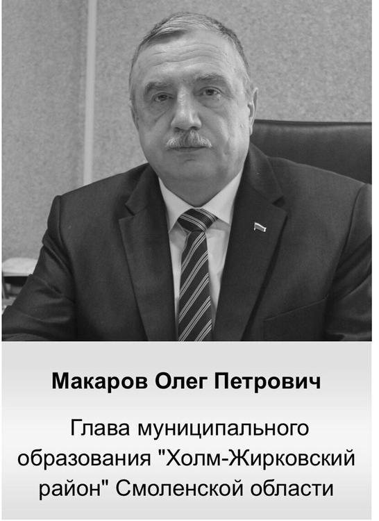 Названа причина смерти смоленского чиновника Олега Макарова, помогавшего соседям тушить их горящий дом