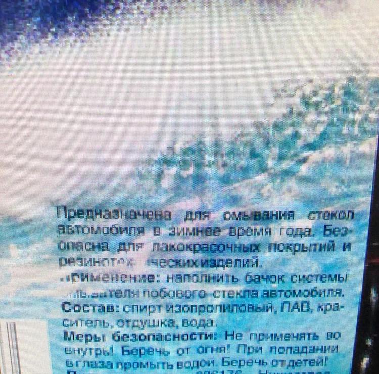 """В Ярославской области трое мужчин и две женщины  насмерть отравились """"незамерзайкой"""" ?"""