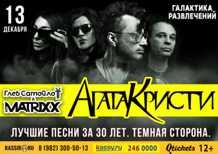 Глеб Самойлов приедет в Челябинск с лучшими песнями «Агаты Кристи»