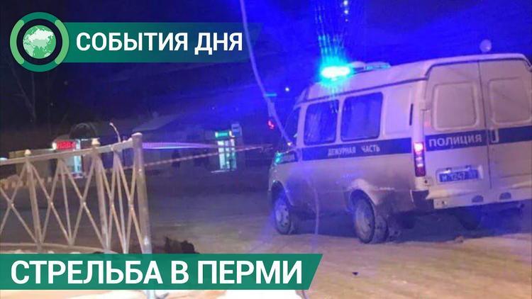 В Перми задержали стрелявшего по прохожим. Почему живым?