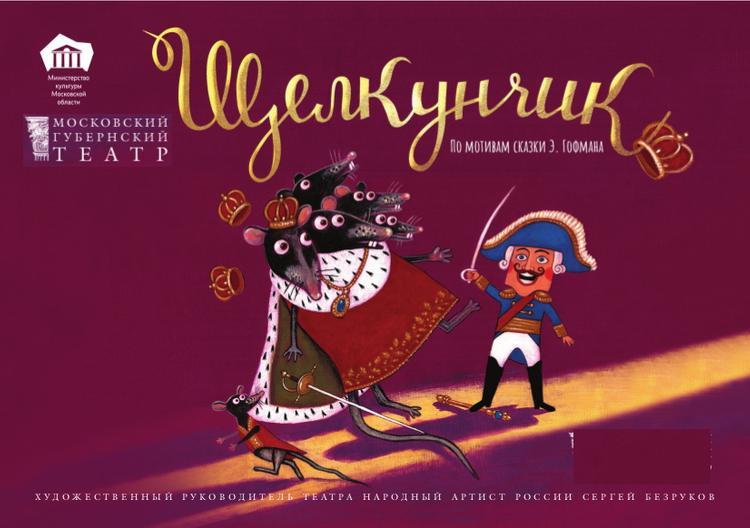 Новогодние чудеса в Губернском театре