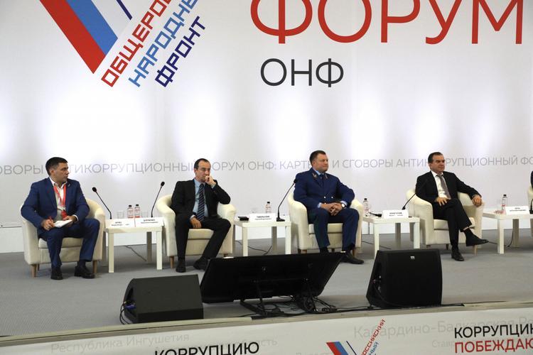 Антикоррупционный форум прошел в Краснодаре