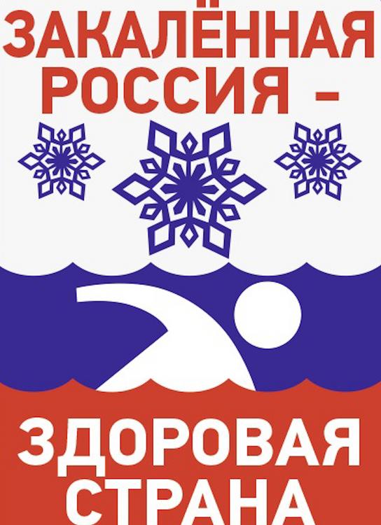 Всероссийская акция «Закаленная Россия – Здоровая страна»