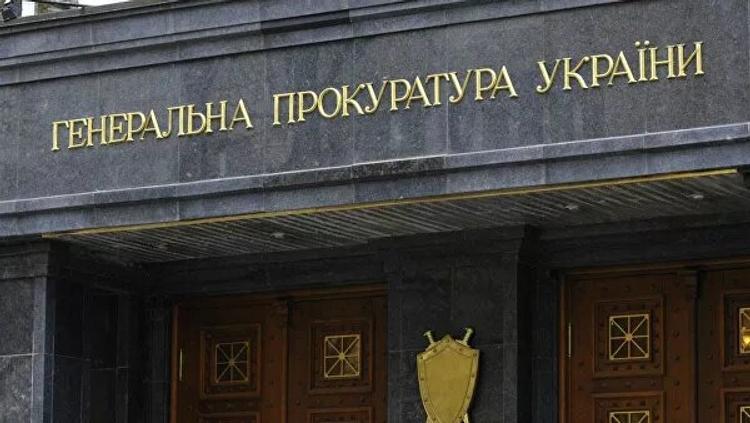 На Украине Генпрокуратура прекратила свое существование
