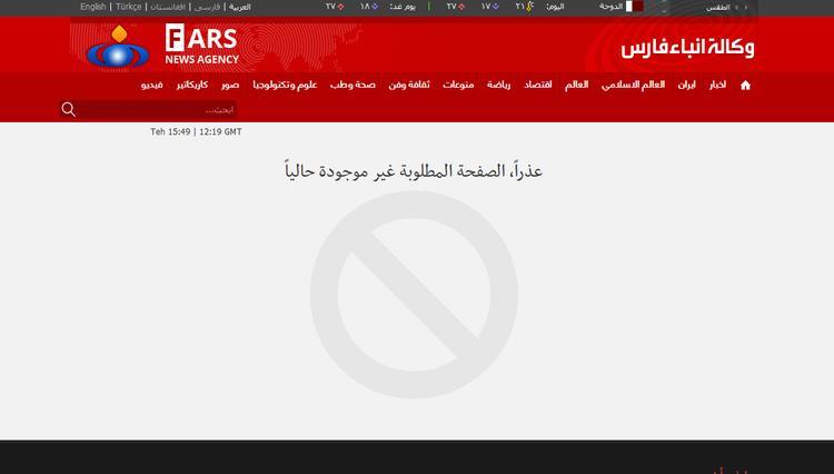 Агентство Fars удалило текст про 13 сценариев мести Ирана