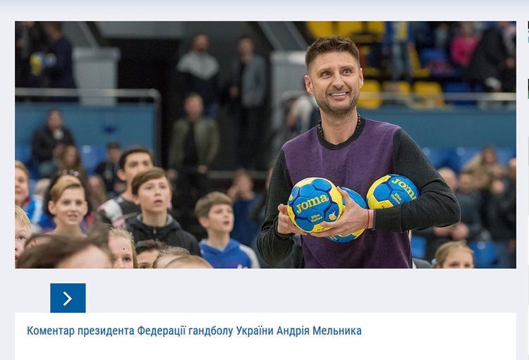 На Украине гандболят отношения с Москвой