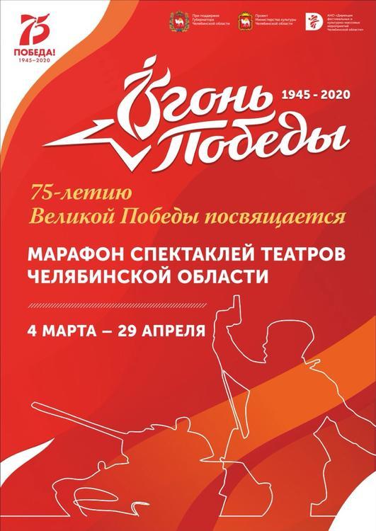 В Челябинской области стартует театральный марафон к 75-летию Победы
