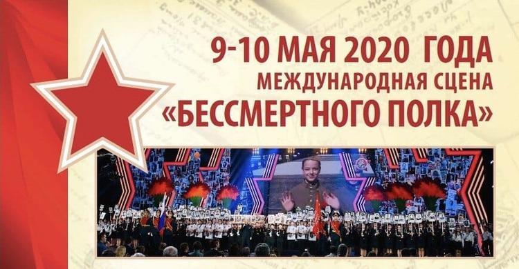 Прием заявок на участие в Международной сцене «Бессмертного полка» закончится через 3 дня