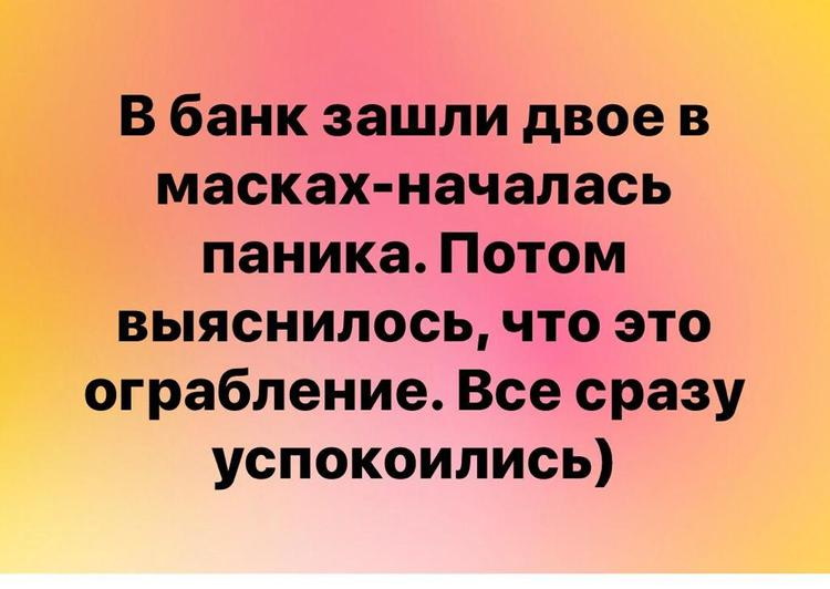 "Картинки по запросу ""коронавирус анекдот"""