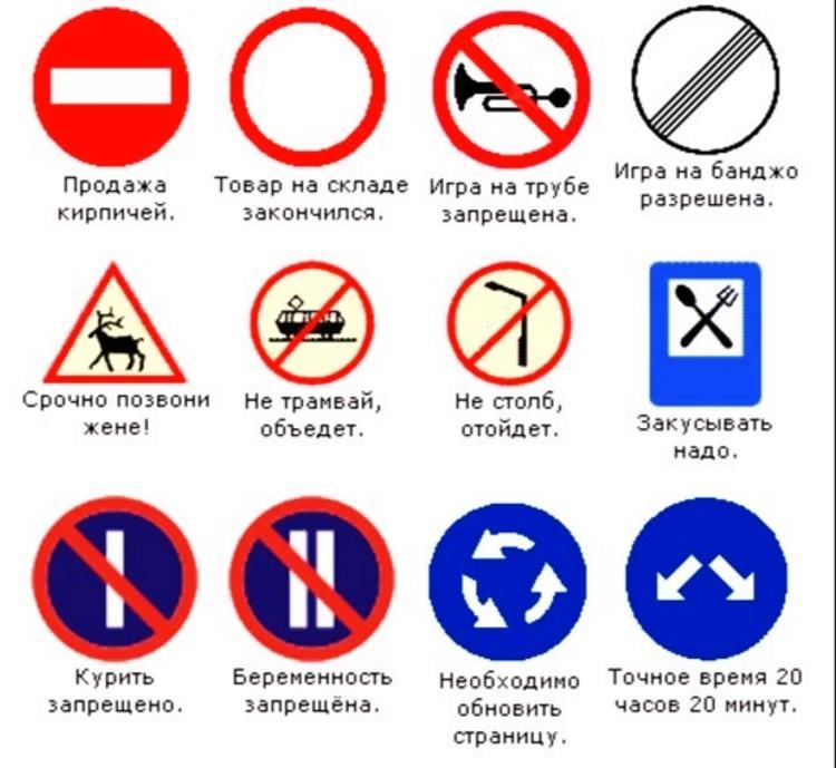 Какие бывают необычные дорожные знаки и оригинальный придорожный ландшафт