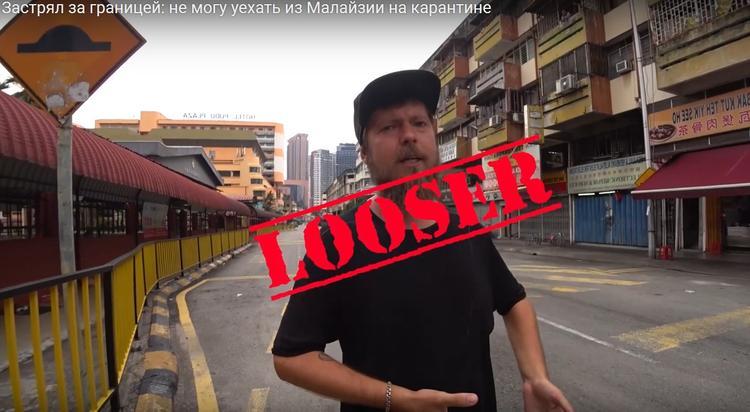 Россияне в Малайзии: как живется на карантине в чужой стране
