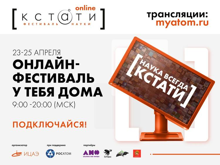 Южноуральцы приняли участие в онлайн-фестивале науки «Кстати»