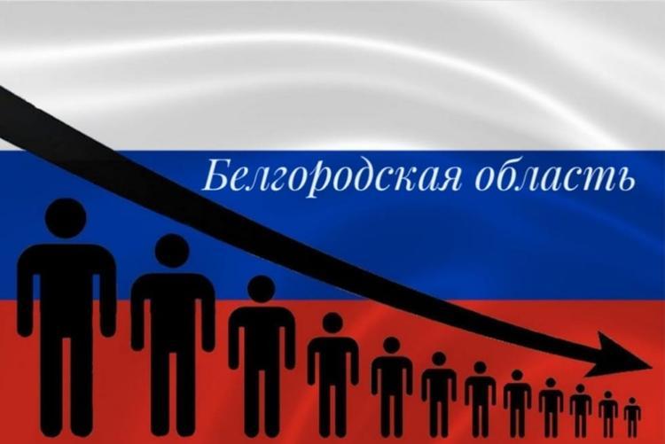 Население Белгородской области: численность, гендерная и возрастная структура, прогноз до 2024 года