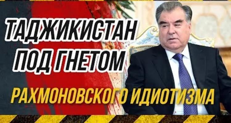 Эмомали Рахмон, абсолютный монарх Таджикистана