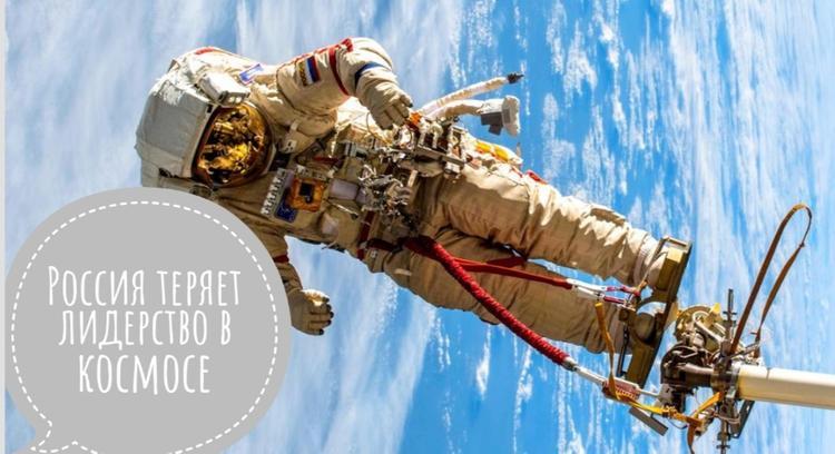 Почему Россия теряет лидерство в космосе