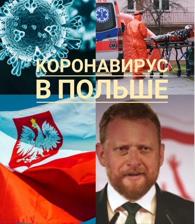 Министр здравоохранения Польши: это ещё не конец эпидемии